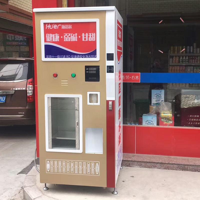 青岛自动售水机