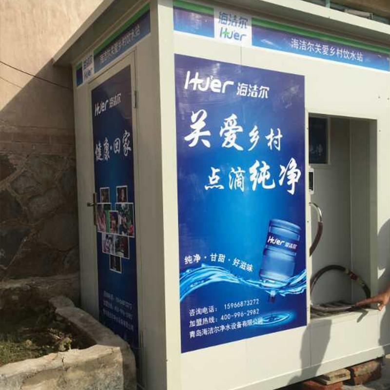 青岛农村售水机